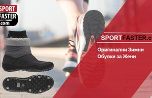 Дамски зимни маратонки